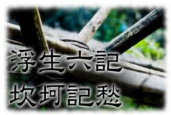 A bamboo mesh with the characters '浮生六記 / 坎坷記愁' superimposed on it