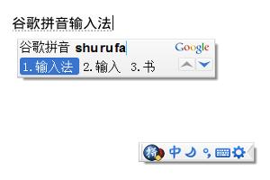 google pinyin input windows 7 download