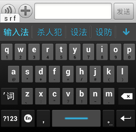 The Best Android Chinese Input Method: Google Pinyin Input