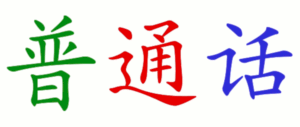 what is the main chinese language what is standard chinese east