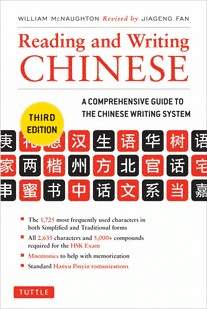 Tuttle Reading and Writing Chinese